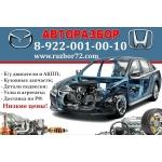 Контрактные автозапчасти Honda Accord